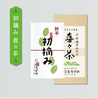 【4/20より発送予定】  初摘み 喜々茶