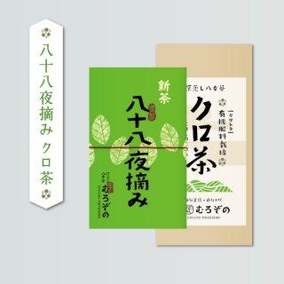 【5/3より発送予定】 八十八夜摘み クロ茶
