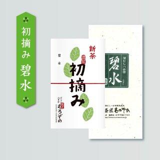 【4/20より発送予定】 初摘み 特選深蒸し八女茶 碧水