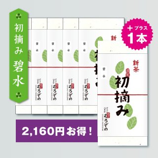 【4/20より発送予定】 初摘み 碧水 5+1本セット