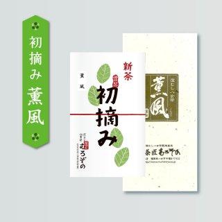 【4/20より発送予定】 初摘み 特選深蒸し八女茶 薫風
