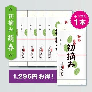 【4/20〜発送予定】5本まとめ買いで1本サービス「萌春」