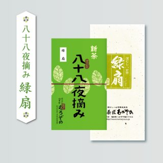 【5/3より発送予定】 八十八夜摘み 特選深蒸し八女茶 緑扇