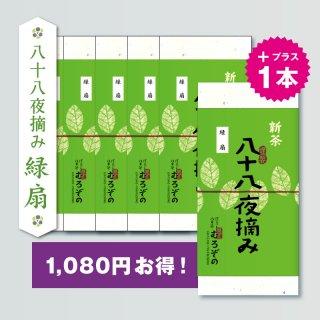 【5/3より発送予定】 八十八夜摘み 緑扇 5+1本セット