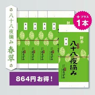 【5/3より発送予定】 八十八夜摘み 春翠 5+1本セット