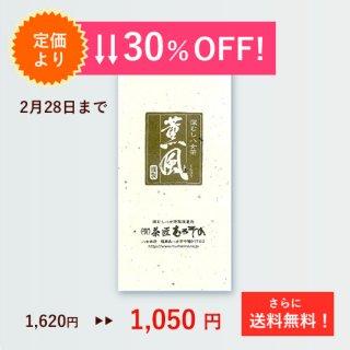 【30%OFF&送料無料】旨みと甘みの自信作「薫風」