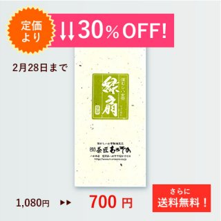 【30%OFF&送料無料】不動の人気No1!「緑扇」