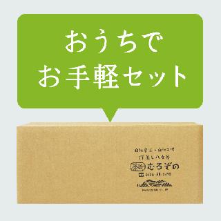 おうちでお手軽セット(小)