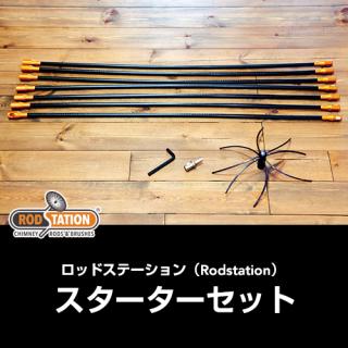 ロッドステーション(RodStation)スターターセット(ロッド6本)