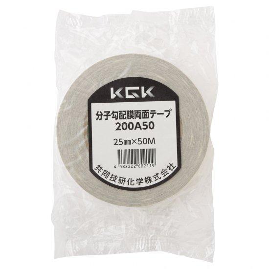 高い接着力、防水性、耐熱性、耐薬品性に優れて 分子勾配膜両面テープ「200A50」【画像2】