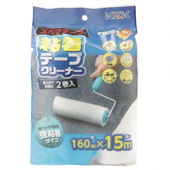 ほこりや糸くずを他に散らさず吸着できる「粘着テープクリーナー スペアテープ」