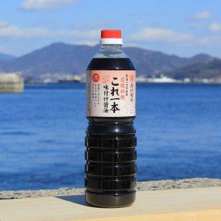 愛情料理 これ一本 味付け醤油 1l