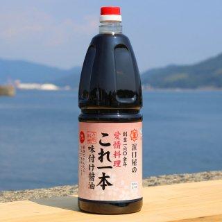 愛情料理 これ一本 味付け醤油 1.8l