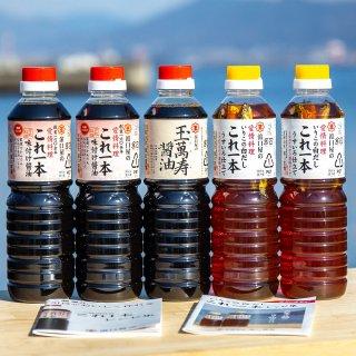 玉萬寿醤油 これ1本500ml 3種5本セット