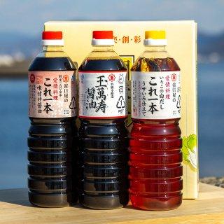 玉萬寿醤油 これ1本1ℓ 3種セット