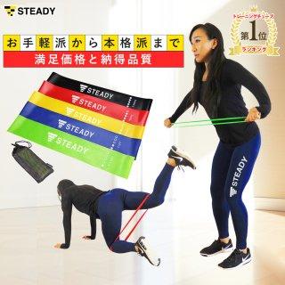 STEADY(ステディ) トレーニングチューブ エクササイズバンド 強度別5本セット 収納ポーチ・日本語トレーニング動画付 ST103 [メーカー1年保証] ゴムバンド フィットネスチューブ