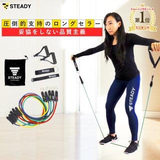 STEADY(ステディ) フィットネスチューブ トレーニングチューブ 強度別5本セット 収納ポーチ・日本語トレーニング動画付 ST104 [メーカー1年保証] 高強度ゴムチューブ [トレーニング用]