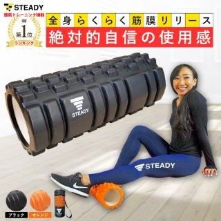 STEADY(ステディ) フォームローラー ブラック/黒/オレンジ 筋膜リリース 収納袋・日本語トレーニング動画付 ST106 [メーカー1年保証] ストレッチローラー ヨガポール [トレーニング用]