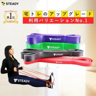 STEADY(ステディ) レジスタンスバンド 全4色(ソフト&レギュラー&ハード&スーパーハード)各1本 エクササイズバンド ループバンド ゴム製 ST112