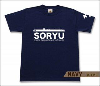 空母 蒼龍 Tシャツ