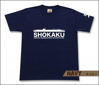 空母 翔鶴 Tシャツ