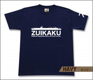 空母 瑞鶴 Tシャツ