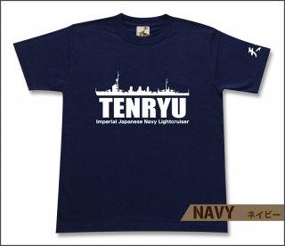 軽巡洋艦 天龍 Tシャツ
