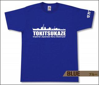 駆逐艦 時津風 Tシャツ