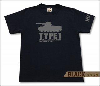 一式砲戦車 ホニ� Tシャツ