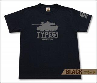 陸上自衛隊 61式戦車 Tシャツ