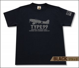 九九式艦上爆撃機 二二型 Tシャツ