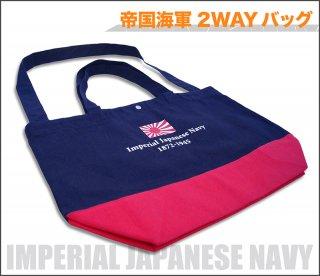 帝国海軍 2WAYバッグ