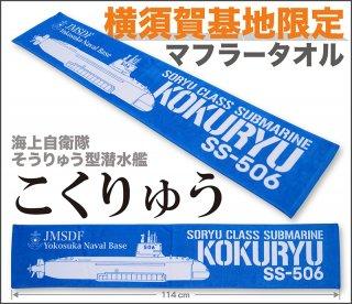 期間限定販売! こくりゅうマフラータオル 3/10まで!