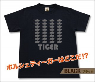 まちがい虎さがし Tシャツ