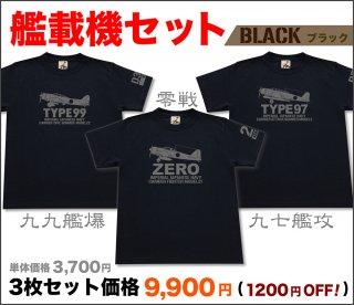 帝国海軍 艦載機Tシャツ3枚セット