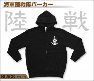 海軍陸戦隊 新作パーカー