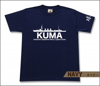 軽巡洋艦 球磨 Tシャツ