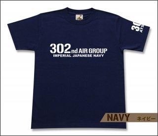 第302海軍航空隊 Tシャツ