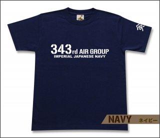 第343海軍航空隊 Tシャツ<img class='new_mark_img2' src='https://img.shop-pro.jp/img/new/icons1.gif' style='border:none;display:inline;margin:0px;padding:0px;width:auto;' />