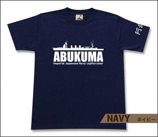 軽巡洋艦 阿武隈 Tシャツ