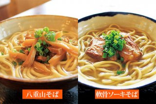 八重山そば〔2食〕+軟骨ソーキそば〔2食〕(送料込み)