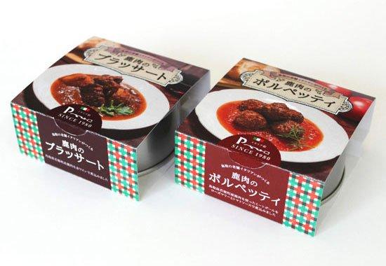 「鹿肉のポルペッティ」と「鹿肉のブラッサート」の2缶セット