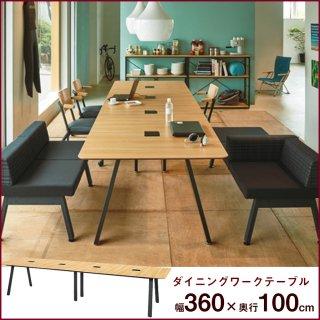 PLUS ダイニングワークテーブル DI−3610 木/黒 3600mm 8-12人用