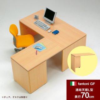 fantoni デスクGF専用L型連結 GF−076L 木目