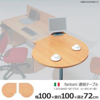 Garage 受付カウンター ローカウンター用連結テーブル 右付け fantoni GF−100ST木目