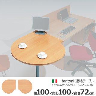 Garage 受付カウンター ローカウンター用連結テーブル 左付け fantoni GF−100ST−L木目