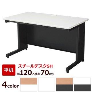PLUS スチールデスク SHデスク 平机 SH−127H 幅120cm 奥行き70cm 白/黒