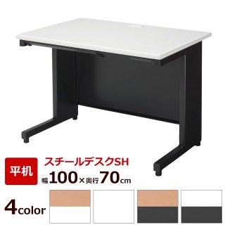 PLUS スチールデスク SHデスク 平机 SH−107H 幅100cm 奥行き70cm 白/黒