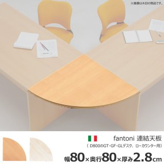 fantoni デスクGL用 連結天板90度GL−90RT 白木