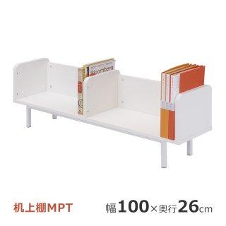 Garage 机上ラック 卓上本棚 Garage 机上棚 トップラック MPT−K1026 幅100cm 白